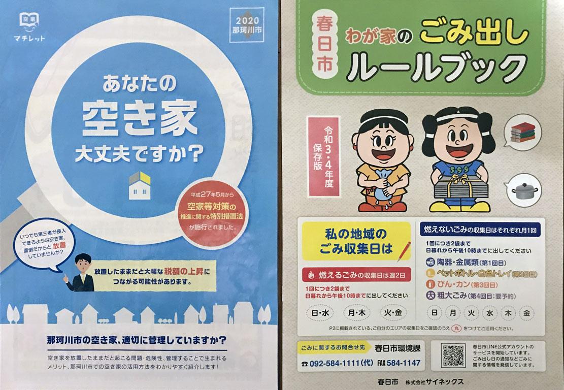 那珂川市空き家対策課と春日市ごみ出しルールブック